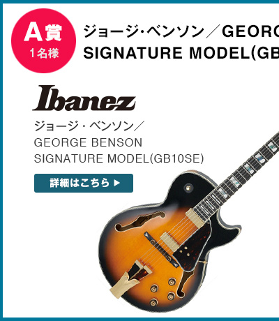 A賞 ジョージ・ベンソン/GEORGE BENSON SIGNATURE MODEL(GB10SE)[1名様]